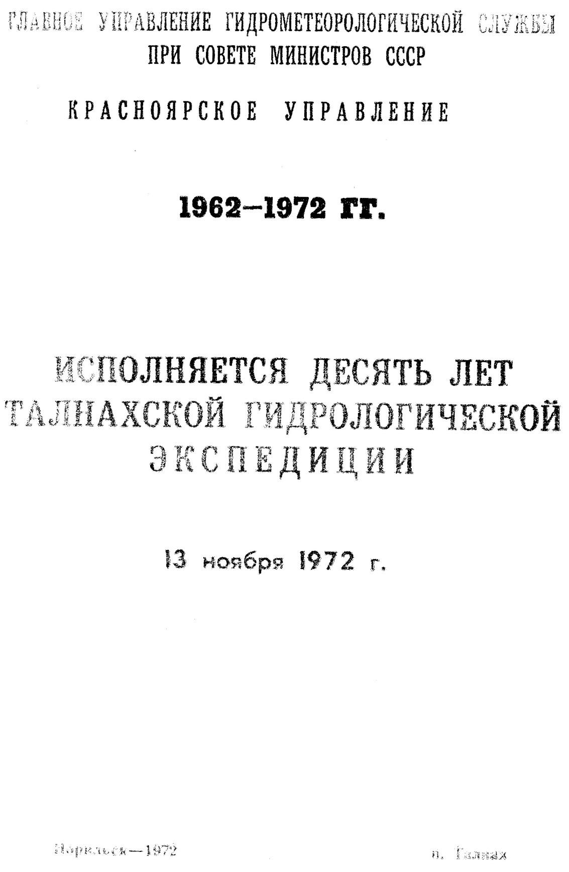 1972 г стр 1 грамота 10 летие 1972 г стр 2